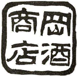 岡酒商店ロゴ